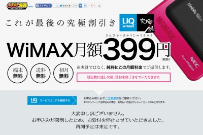WiMAXが下り最大40Mbpsから13.3Mbpsへ、GMO「究極割」はキャンセル受付を開始