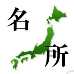 @japanese_meisyo