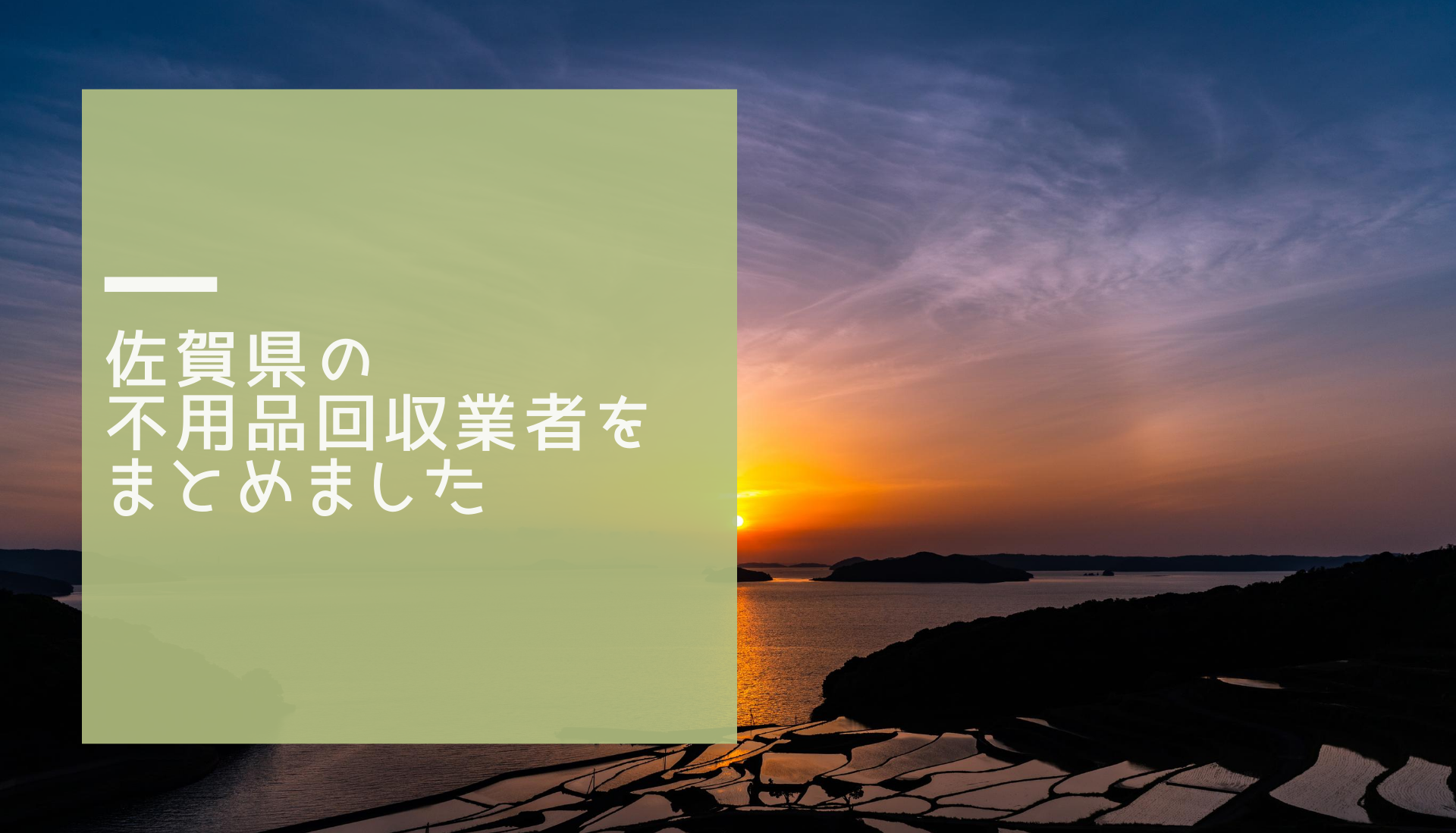 佐賀県の格安不用品回収業者