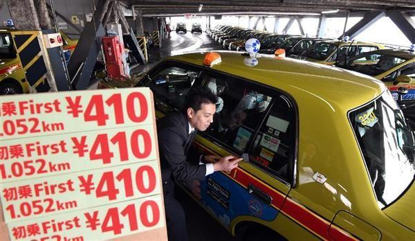 Taxi fare in Tokyo dropped from 730 yen to 410 yen