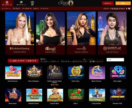 ライブカジノハウスが選ばれる理由!オンラインカジノランキング
