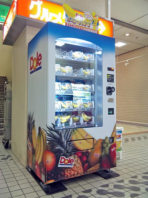 banning vending machines Vending machines are a should schools have vending machines a study from the university of illinois found that banning vending machines in schools to.