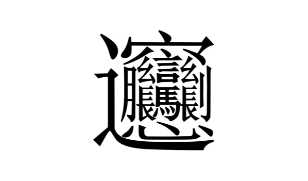 5 most difficult Kanji (漢字) in the world