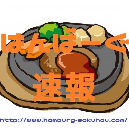 @hamburg_sokuhou